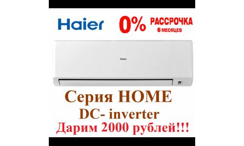 Инверторный кондиционер Haier HSU-12HEK303/R2(DB) HOME