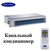 Канальный кондиционер CARRIER 42SMH0601001931/38HN0601193A