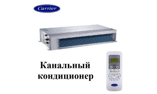 Канальный кондиционер CARRIER 42SMH0361001931/38HN0361193A