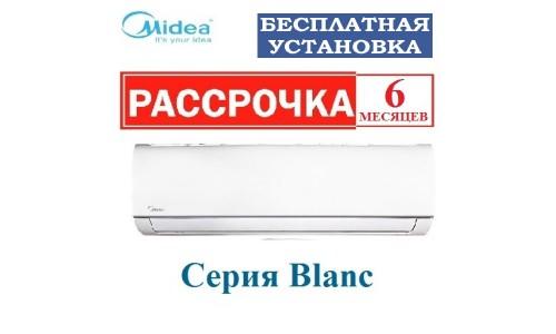 Сплит-система Midea MSMA1C-18HRN1 BLANC