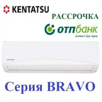 Кондиционер Kentatsu KSGB53HFAN1 (Bravo)