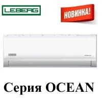 Сплит-система LEBERG LS/LU-12OLI OCEAN