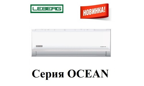 Сплит-система LEBERG LS/LU-24OLI OCEAN