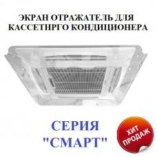 """Защитный экран для кассетного кондиционера """"Смарт"""" 650*650 мм"""