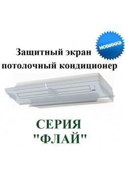 """Защитный потолочный экран """"Флай"""" 1200 мм"""