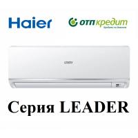 Кондиционер Haier HSU-07HLD303/R2 Leader