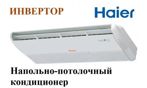Инверторный напольно - потолочный кондиционер Haier AC48FS1ERA(S)/1U48LS1ERB(S)