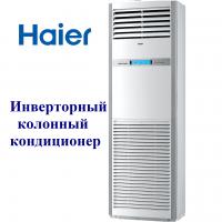 Инверторный колонный кондиционер Haier AP60KS1ERA(S)/1U60IS1ERB(S)