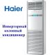 Инверторный колонный кондиционер Haier AP48DS1ERA(S)/1U48LS1ERB(S)