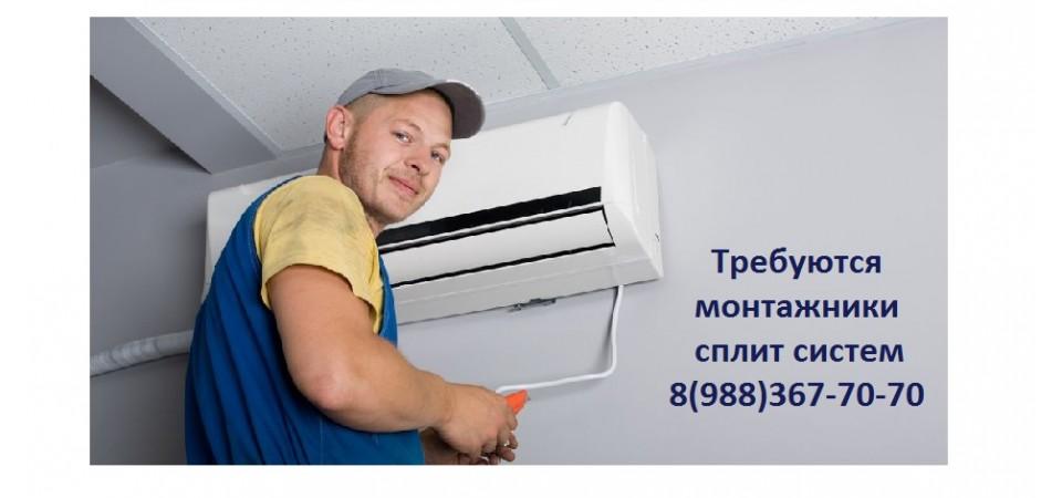 Требуются монтажники сплит систем в Краснодаре