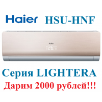 Кондиционер Haier HSU-18HNF03/R2-G LIGHTERA