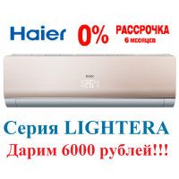 Кондиционер Haier HSU-24HNF03/R2-G LIGHTERA