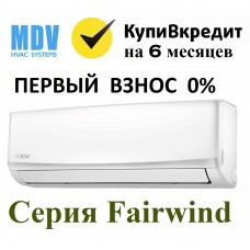 Кредит на кондиционер MDV MDSF-09HRN1 Fairwind