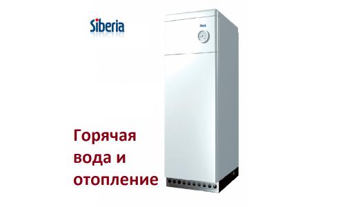 Напольный газовый котел Siberia 11К
