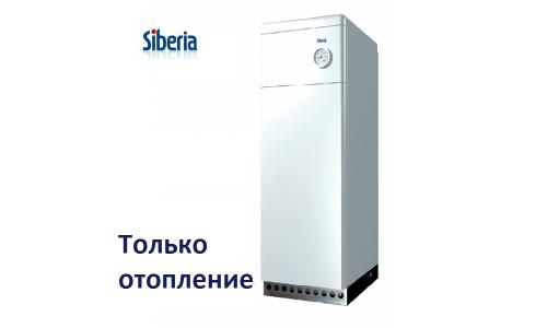 Напольный газовый котел Siberia 17