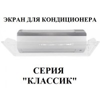 Защитный экран Классик 1200 мм
