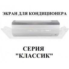 Защитный экран Классик 700 мм
