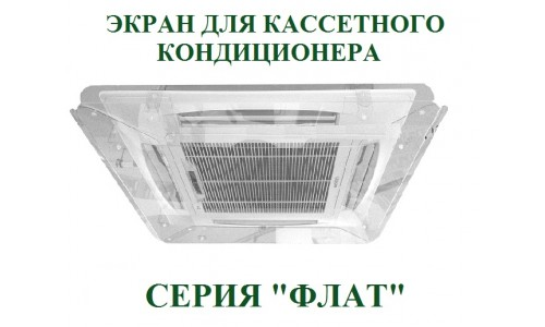 Защитный кассетный экран ФЛАТ-М 900*900 мм