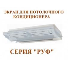 Защитный экран Руф 1200 мм