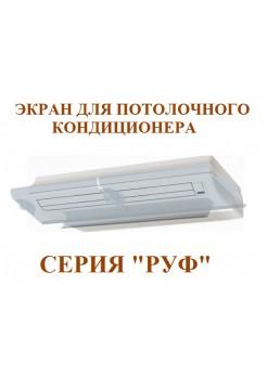Защитный экран Руф 1700 мм