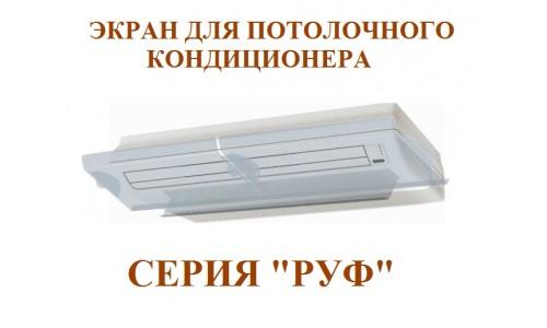 Защитный экран Руф 1400 мм