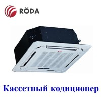 Кассетная сплит-система Roda RS-CS24BB/RU-24BB1