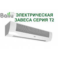 Электрическая тепловая завеса BALLU BHC-M20-T12