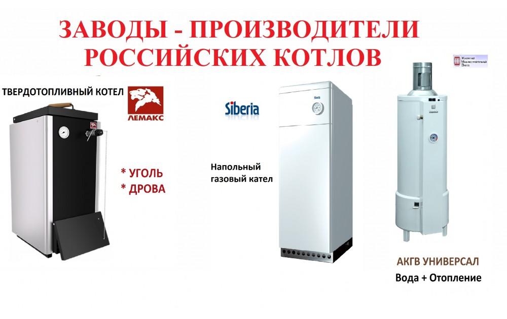 Заводы - производители российских котлов