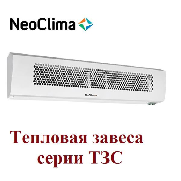 Тепловая завеса Тепломаш КЭВ-П3110A