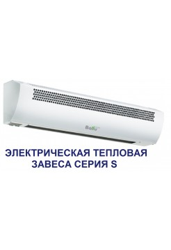Электрическая тепловая завеса BALLU BHC-6.000SB